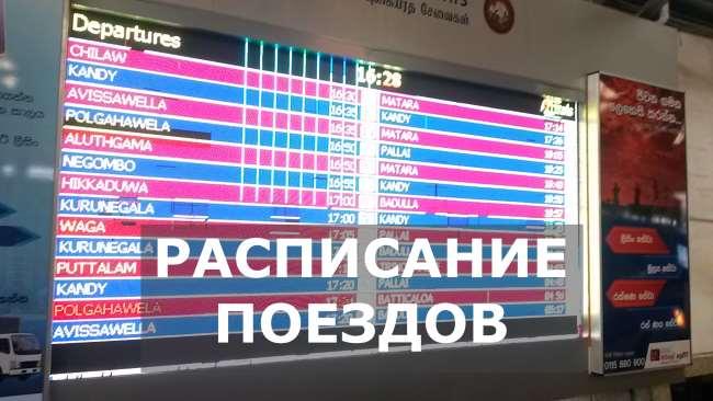 расписание поездов шри-ланка онлайн