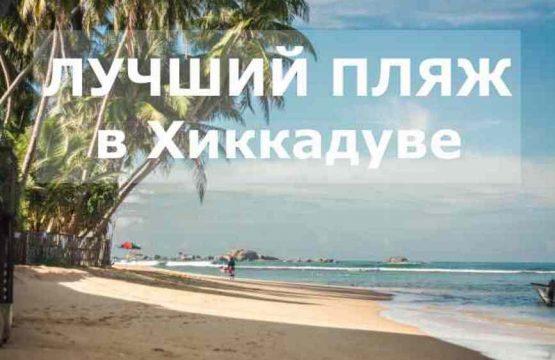 лучший пляж в хиккадуве на карте