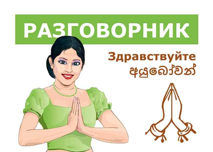русско-сингальский разговорник шри-ланка